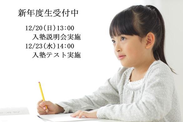 入塾テスト2