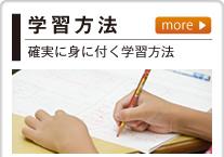学習方法/確実に身につく学習方法