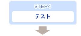 STEP4 テスト
