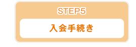 STEP5 入会手続き
